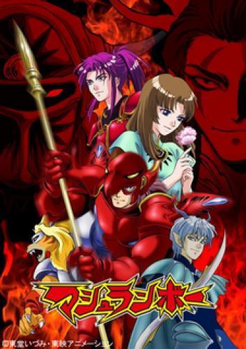 Mushrambo (JP) next episode air date poster