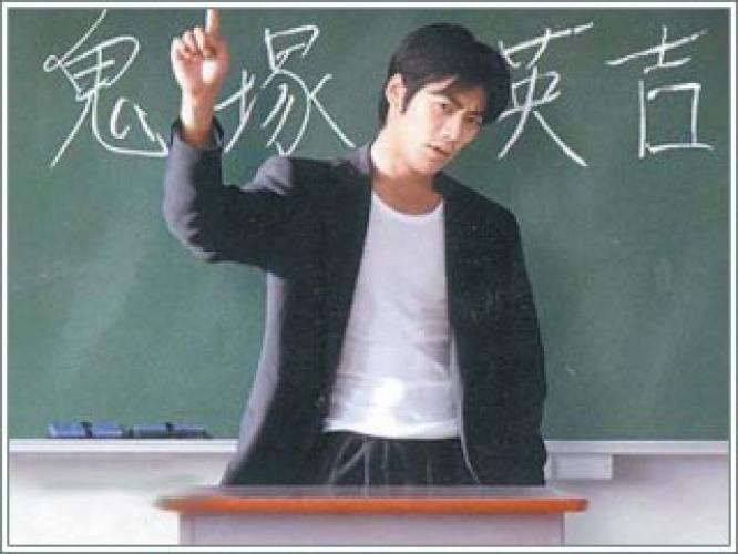 GTO: Great Teacher Onizuka next episode air date poster