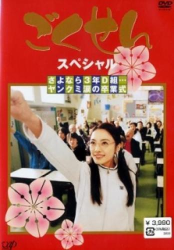 Gokusen next episode air date poster