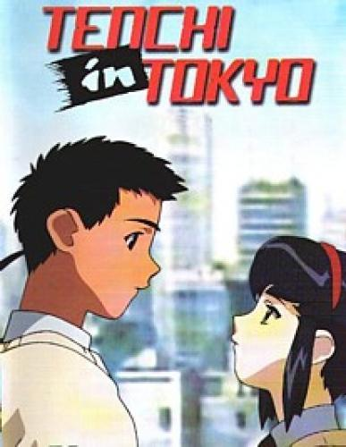 Tenchi in Tokyo next episode air date poster
