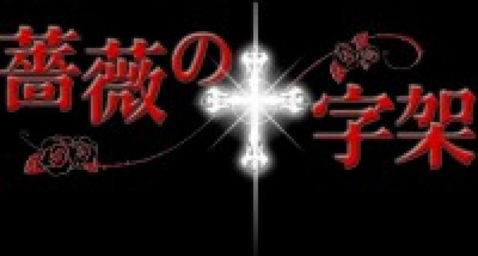 Bara no Jyujika next episode air date poster