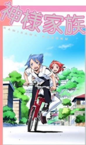 Kamisama Kazoku next episode air date poster