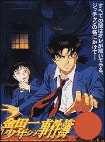 Kindaichi Shounen no Jikenbo next episode air date poster