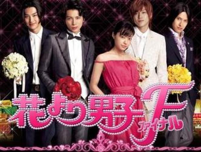 Hana Yori Dango next episode air date poster