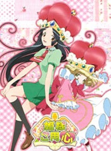 Hime-sama Goyojin next episode air date poster