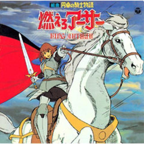 Entaku no Kishi Monogatari: Moero Arthur next episode air date poster