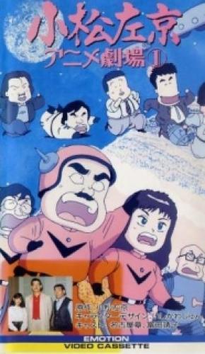 Komatsu Sakyo Anime Gekijou next episode air date poster