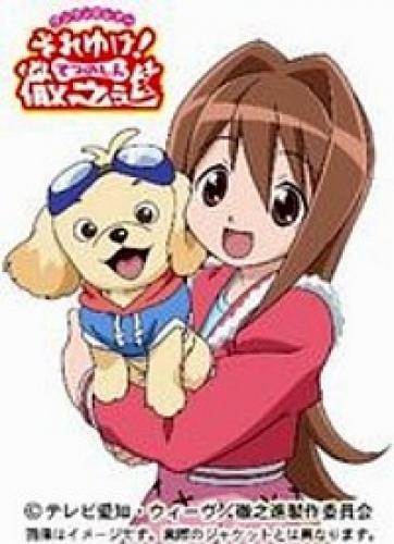 Wan Wan Serebu Soreyuke! Tetsunoshin next episode air date poster