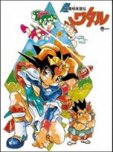 Chou Majin Eiyuuden Wataru next episode air date poster