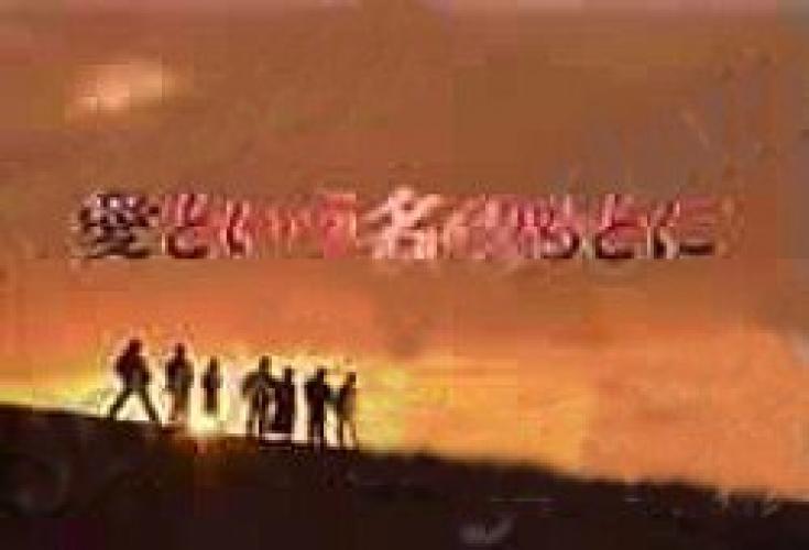 Ai To Iu Nano Moto Ni next episode air date poster