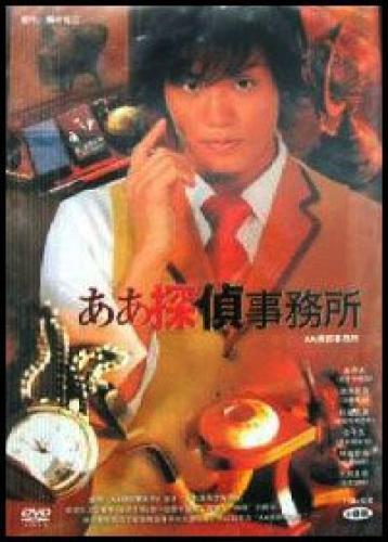 Aatantei Jimusho next episode air date poster
