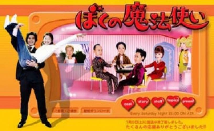 Boku no Mahou Tsukai next episode air date poster