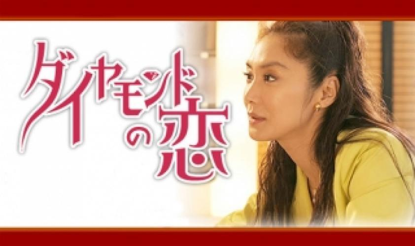 Daiyamondo no Koi next episode air date poster