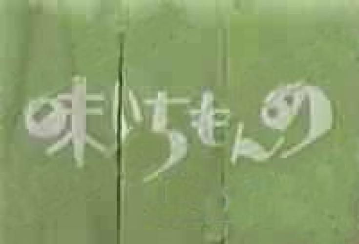 Aji Ichimonme next episode air date poster