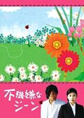 Fukigen na Jiin next episode air date poster