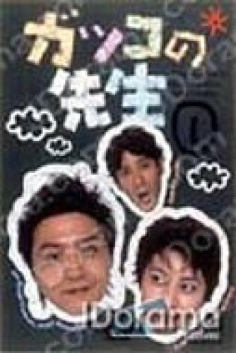 Gakkou no Sensei next episode air date poster
