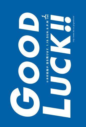 Good Luck !! next episode air date poster