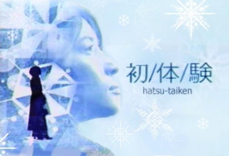 Hatsu Taiken next episode air date poster