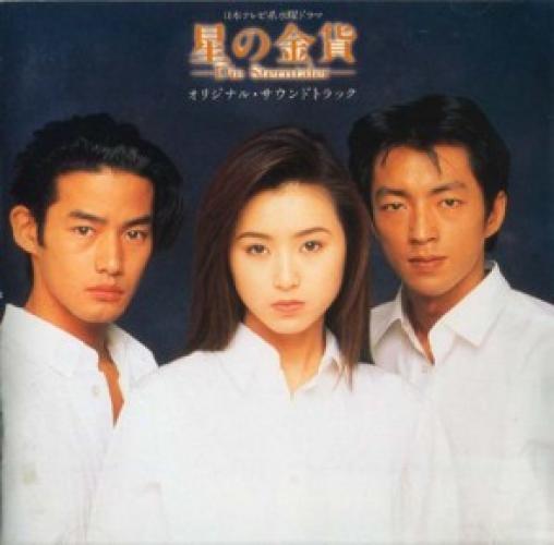 Hoshi no Kinka next episode air date poster