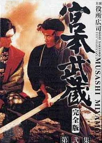 Miyamoto Musashi next episode air date poster