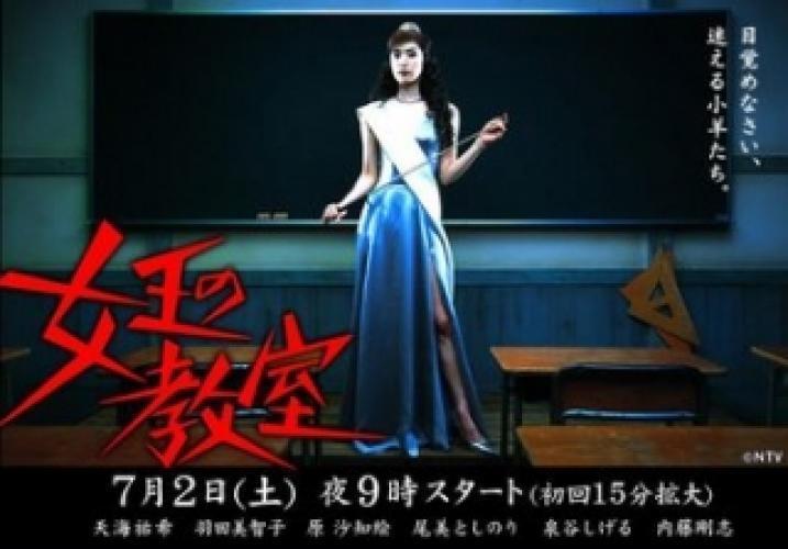 Jyoou no Kyoushitsu next episode air date poster