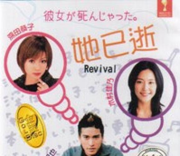 Kanojo ga Shinjyatta next episode air date poster