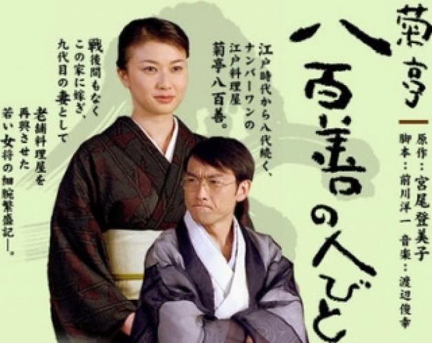 Kikutei Happyakuzen no Hitobito next episode air date poster