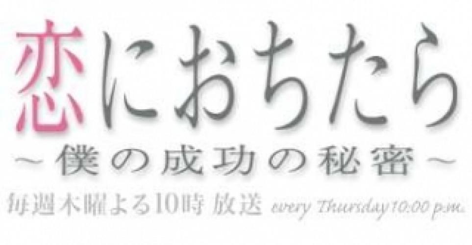 Koi ni Ochitara ~Boku no Seikou no Himitsu~ next episode air date poster