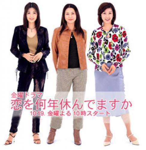 Koi wo Nan Nen Sundemasu ka? next episode air date poster