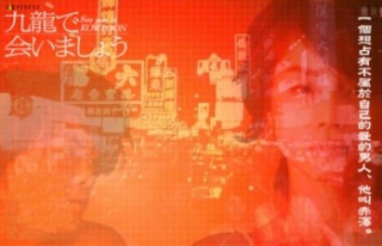 Kowloon de Aimashou next episode air date poster