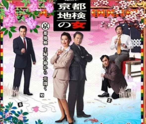 Kyoto Chiken no Onna next episode air date poster