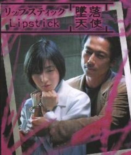 Lipstick next episode air date poster