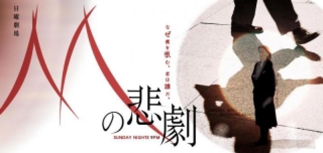 M no Higeki next episode air date poster