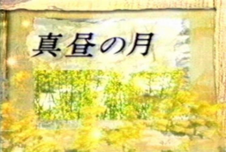 Mahiru no Tsuki next episode air date poster