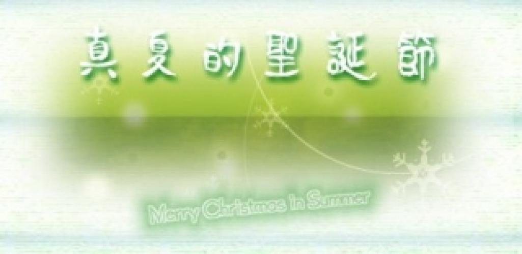Manatsu no Merry Christmas next episode air date poster