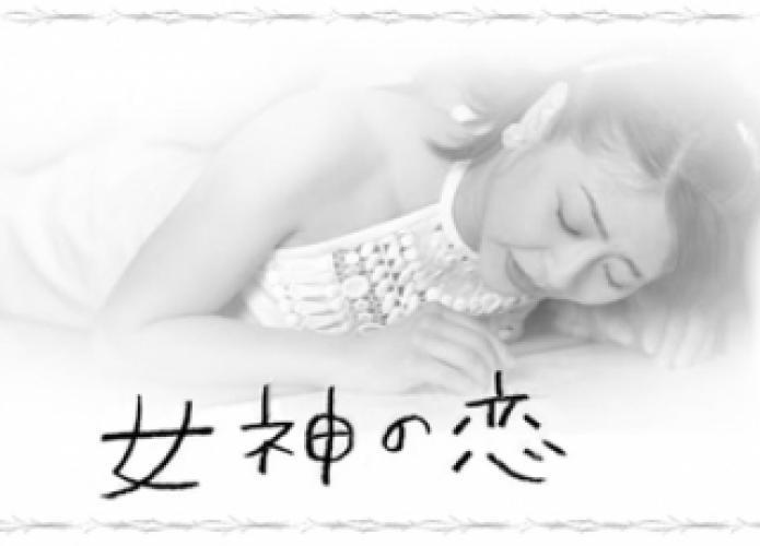 Megami no Koi next episode air date poster