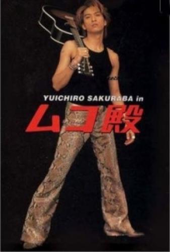 Mukodono! next episode air date poster