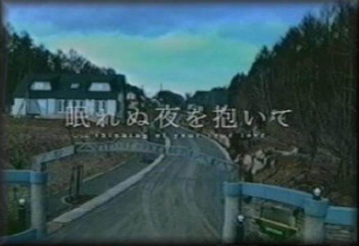 Nemurenu Yoru Wo Daite next episode air date poster