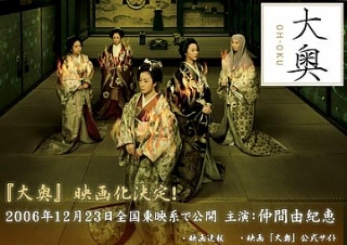 Ooku next episode air date poster