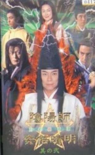 Onmyoji Abe no Seimei next episode air date poster
