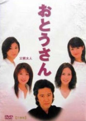 Otousan next episode air date poster