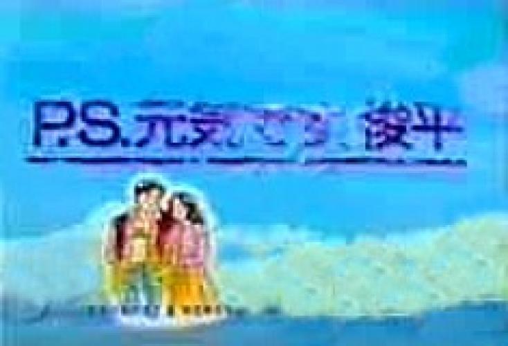 P.S. Genki desu, Shunpei next episode air date poster