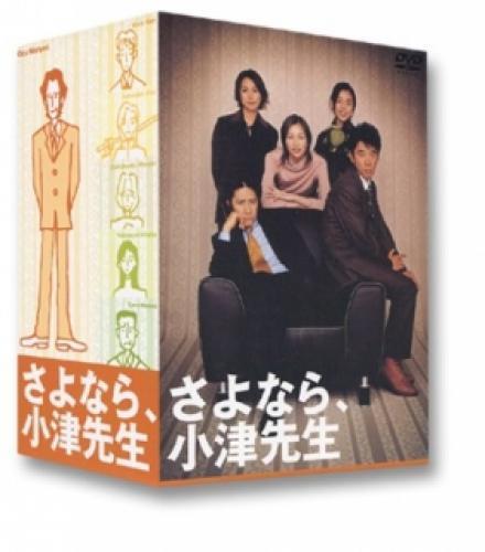 Sayonara, Ozu Sensei next episode air date poster