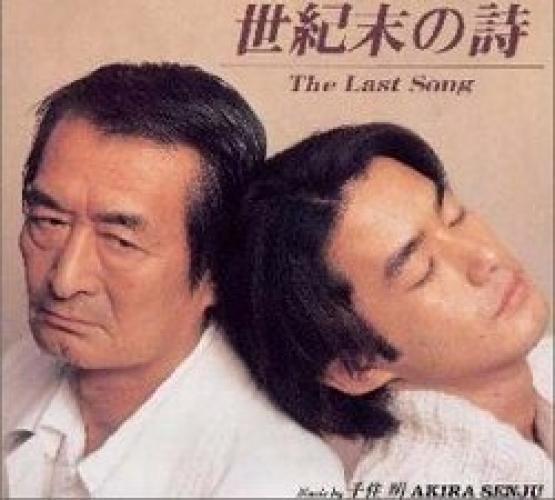 Seikimatsu no Uta next episode air date poster