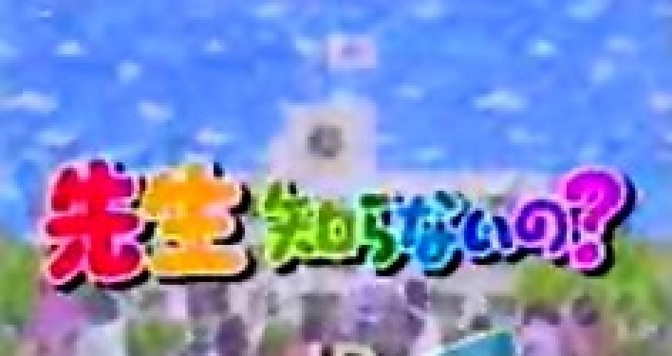 Sensei Shiranaino? next episode air date poster