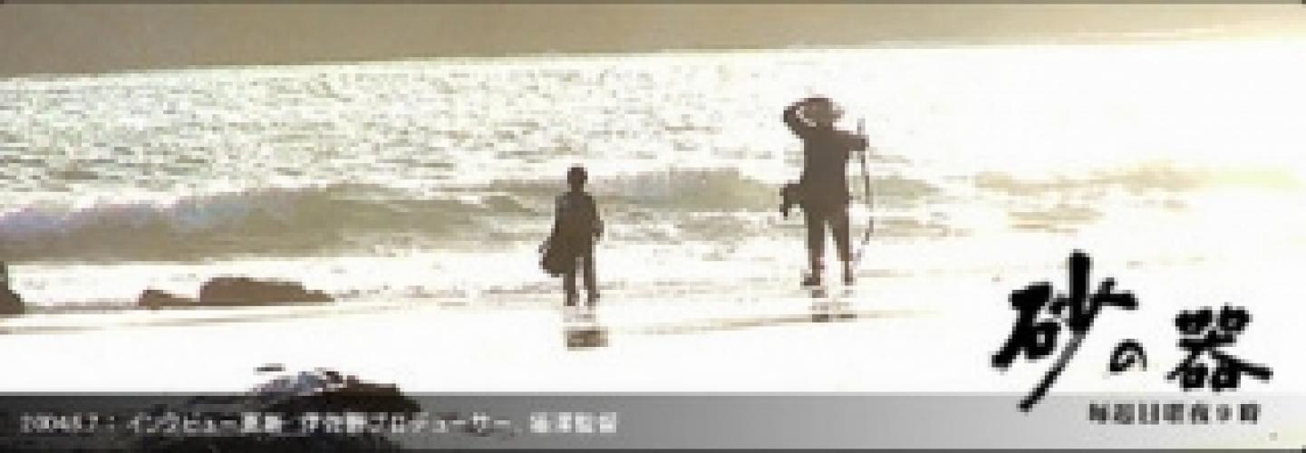 Suna no Utsuwa (2004) next episode air date poster