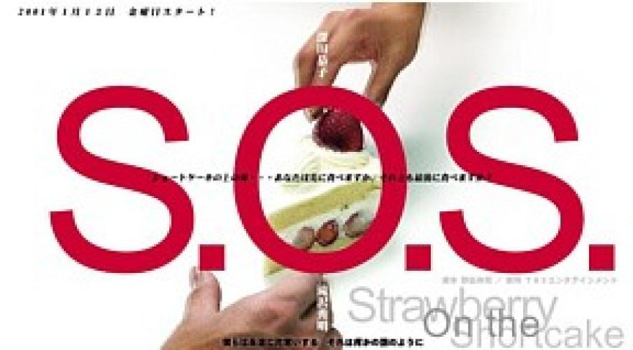 S.O.S. next episode air date poster