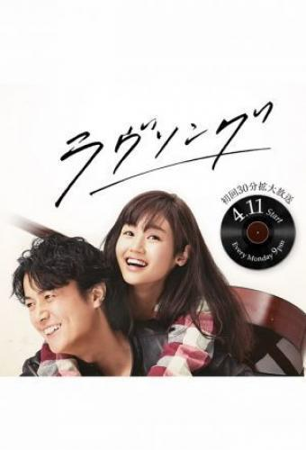 Love Song next episode air date poster