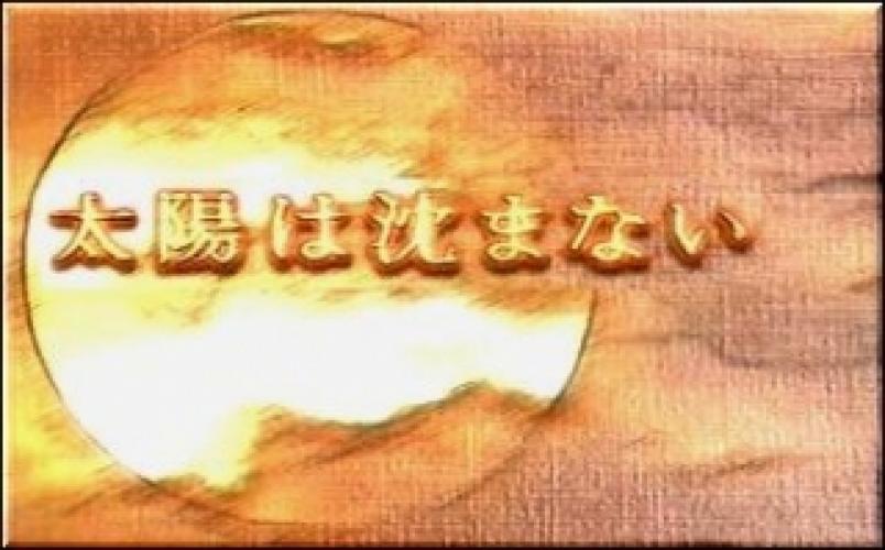Taiyou wa Shizumanai next episode air date poster