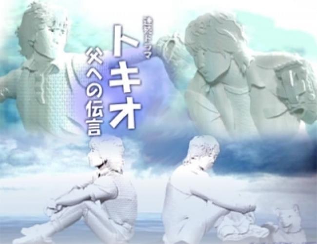 Tokio~Chichi e no Dengon~ next episode air date poster